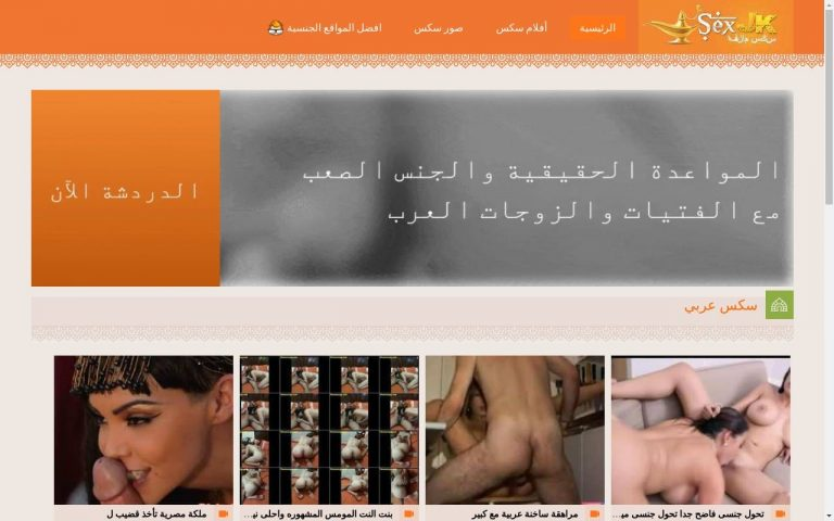 Sexjk - all Arab Porn Sites